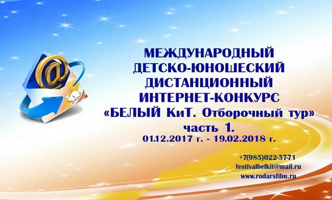 Международные дистанционные конкурсы 2017 положение